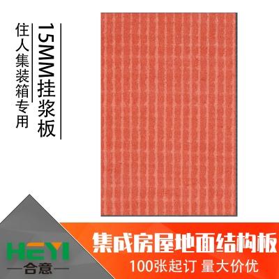 15MM紅色防火承重板