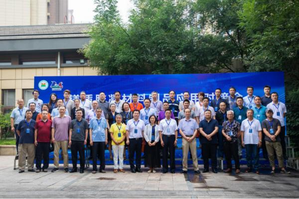 中国菱镁周刊2020年第5期