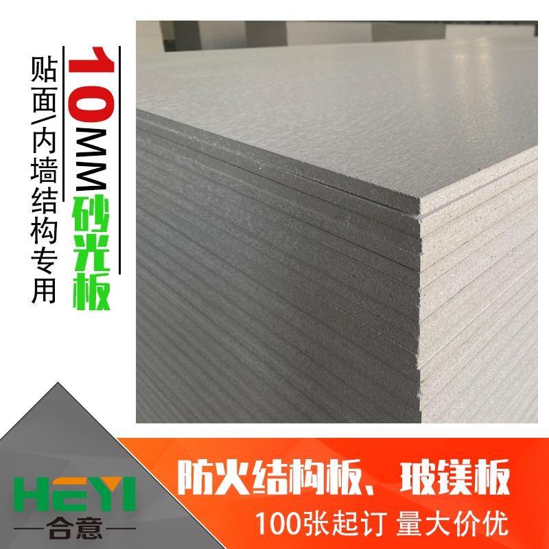 10MM防火结构板